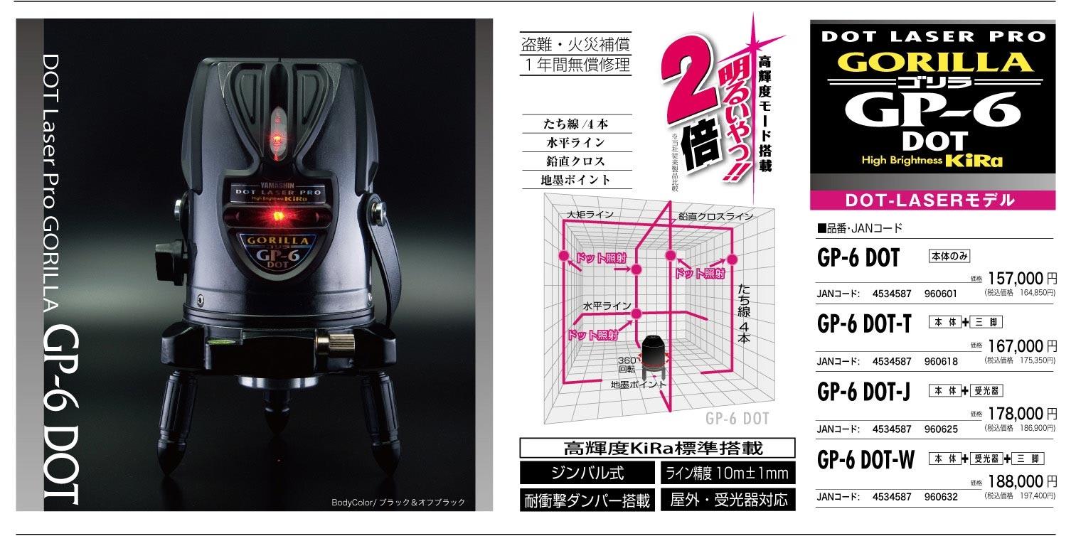山真 ドット レーザー墨出し器 GP-6DOT-W 本体+受光器+三脚【smtb-td】