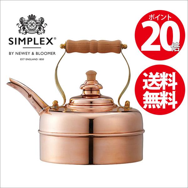 ●SIMPLEX シンプレックス ケンジントン No.1 笛吹きケトル 1.7L カッパー KC1 【キッチン おしゃれ インスタ映え 人気 ギフト プレゼントとして】