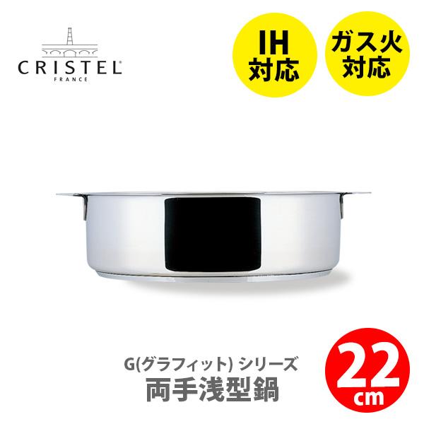 ●【日本正規品】 CRISTEL クリステル鍋 G(グラフィット) 両手浅型鍋 22cm S22Q チェリーテラス 【もれなくOXOアングルドメジャーカップ(ミニ)プレゼント!】 (動画有)
