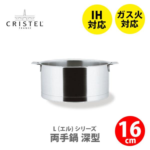 ●【日本正規品】 CRISTEL クリステル鍋 Lシリーズ 両手鍋深型 1.5L 16cm チェリーテラス 【もれなくOXOアングルドメジャーカップ(ミニ)プレゼント!】 (動画有)