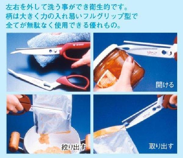 最高层产品厨房剪刀、WAVE-21 TK-1012