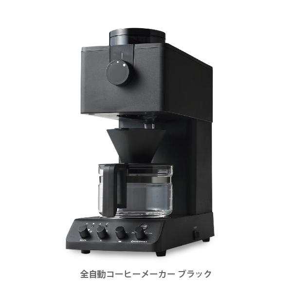 ●∞【ポイント3倍・送料無料】 TWINBIRD ツインバード 全自動コーヒーメーカー ブラック CM-D457B 【キッチン おしゃれ インスタ映え 人気 ギフト プレゼントとして】