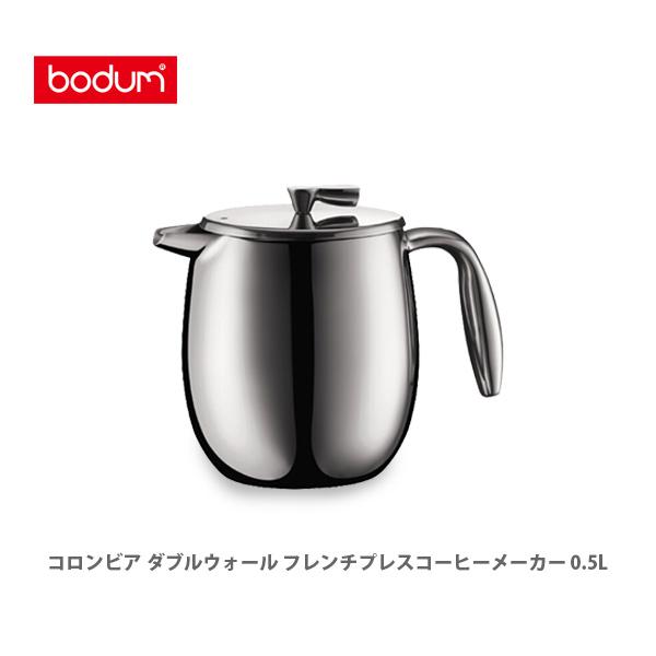 ●bodum ボダム COLUMBIA コロンビア ダブルウォール フレンチプレスコーヒーメーカー 0.5L 11055-16 【キッチン おしゃれ インスタ映え 人気 ギフト プレゼントとして】