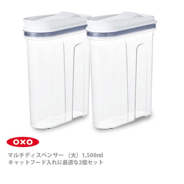 片手で簡単に開閉できる乾物食品用ディスペンサー大サイズの2個セット OXO オクソー マルチディスペンサー 大 驚きの価格が実現 キャットフード入れに最適な2個セット 11247600 ストッカー 保存容器 プラスチック ドライフード 往復送料無料 収納 スリム 透明 プレゼントとして ギフト インスタ映え キッチン 人気 おしゃれ