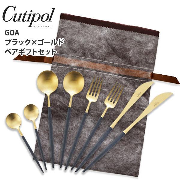 ●【送料無料】 Cutipol クチポール GOA ゴア (ブラック×ゴールド)ペアギフトセット【ブラウンラッピングバッグH付】【キッチン おしゃれ インスタ映え 人気 ギフト プレゼントとして】♪