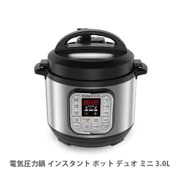 ● 電気圧力鍋 Instant Pot Duo インスタント ポット デュオ ミニ 3.0L ISP1001【キッチン おしゃれ インスタ映え 人気 ギフト プレゼントとして】