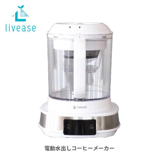 ■ livease リヴィーズ 電動水出しコーヒーメーカー ホワイト CB-011W 【キッチン おしゃれ インスタ映え 人気 ギフト プレゼントとして】