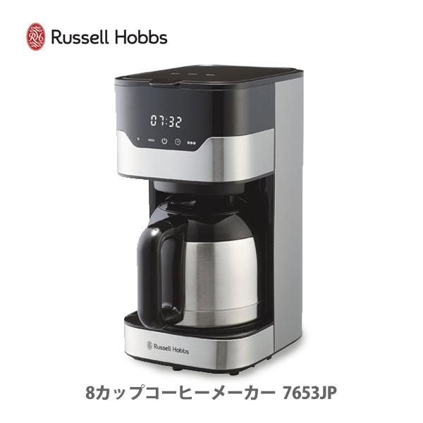 ● Russell Hobbs ラッセルホブス グランドリップ 8カップ コーヒーメーカー 7653JP 【キッチン おしゃれ インスタ映え 人気 ギフト プレゼントとして】
