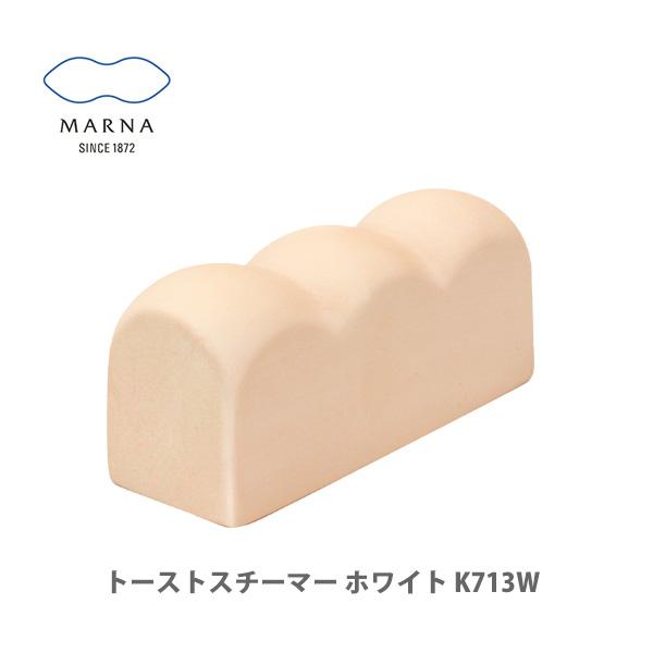 MARNAマーナトーストスチーマーホワイトK713W
