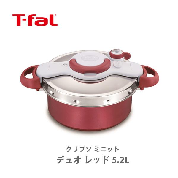■* T-FAL ティファール 圧力なべ クリプソ ミニット デュオ レッド 5.2L P4605136 圧力鍋【2way キッチン おしゃれ インスタ映え 人気 ギフト プレゼントとして】