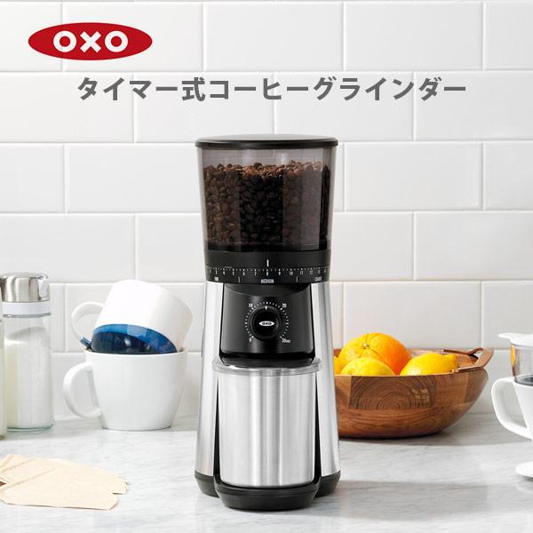43段階の挽き目調整が可能なコーヒーグラインダー OXO オクソー 倉庫 タイマー式コーヒーグラインダー 8717000 デポー カフェオレ ドリッパー ドリップ コーヒー コーヒーメーカー プレゼントとして キッチン おしゃれ 家カフェ 人気 巣籠 フィルター ギフト ドリップコーヒー インスタ映え