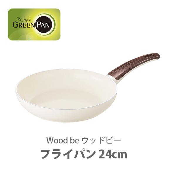 ホワイトカラー×ウッド調デザインのウッドビーシリーズ 新コーティング GREENPAN グリーンパン Wood be ウッドビー フライパン 24cm 期間限定今なら送料無料 CC001010-001 IH セラミック 人気 アウトドア グランピング 白 24センチ ギフト キッチン プレゼントとして 動画有 マーケット ホワイト おしゃれ インスタ映え