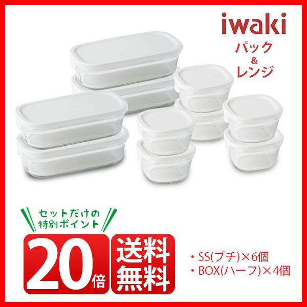 ● iwaki パック&レンジ 一番よく使う2サイズ10点セット 限定カラー:ホワイト パックアンドレンジ 耐熱ガラス ガラス 保存容器 【キッチン おしゃれ インスタ映え 人気 ギフト プレゼントとして】