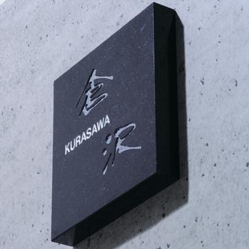 【セキスイエクステリア Granite Plate / 御影プレート 150 Series】 御影表札 表札 門札 戸建 おしゃれ セキスイデザインワークス
