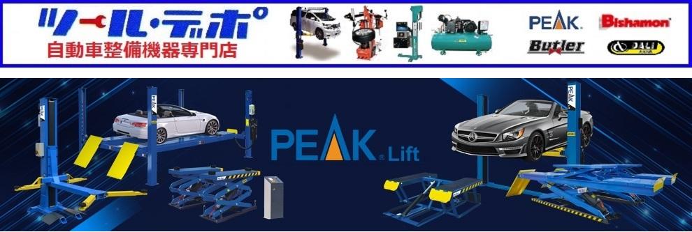 ツールデポ:自動車整備ガレージ機器・2柱カーリフト・タイヤチェンジャー・中古・設置