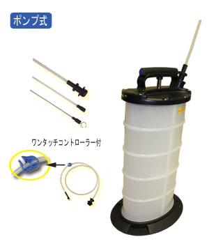 ◆手動式オイルチェンジャー