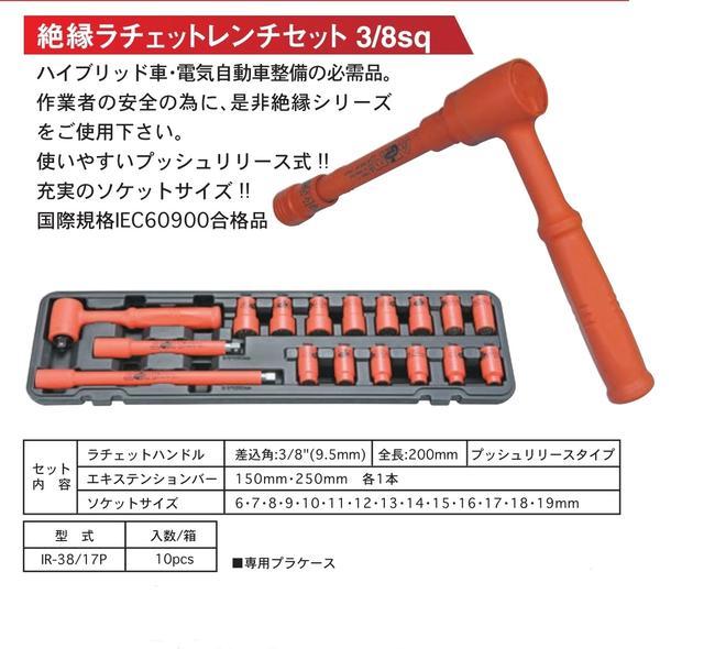 ◆MATATAKITOYOマタタキトヨ絶縁ラチェットソケットセットIR-38