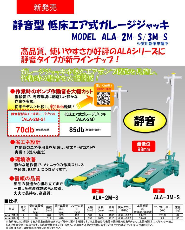 ◆安全自動車静音型低床エアーガレージジャッキ3tALA-3M-S