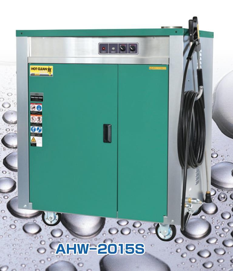 ◆安全自動車株式会社効率ボイラー高圧温水洗浄機AHW-2015S