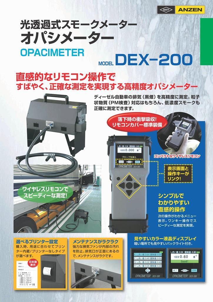 オパシメーターDEX-200