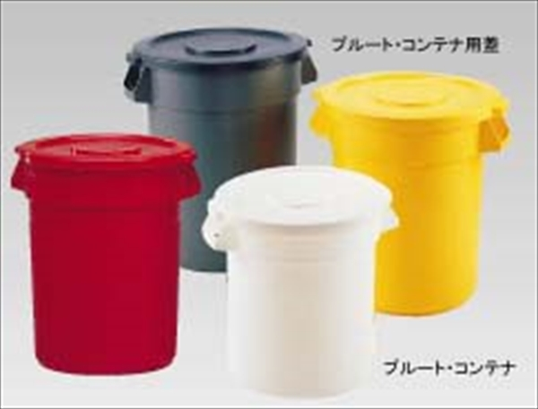 Rubbermaid ブルート・コンテナ 2643 イエロー 6-1261-0112 KBL2112