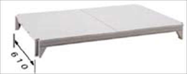 CAMBRO 610ソリッド型 シェルフプレートキット CPSK2442S1 6-1056-1104 DKY2504