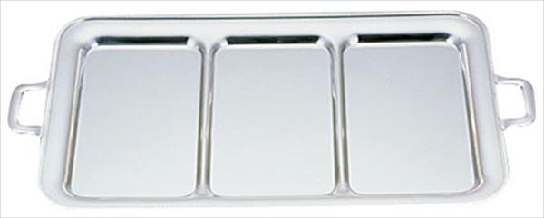 三宝産業 UK18-8トリプル仕切角盆 30インチ (手付)  B渕 NKK09004 [7-1527-1003]