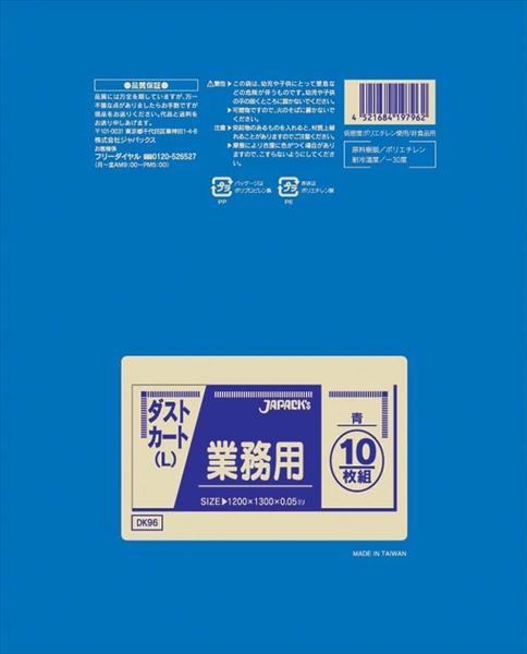 ジャパックス 業務用ダストカート用ポリ袋L(150L) (100枚入) DK96 青 6-1239-0601 KPL2101