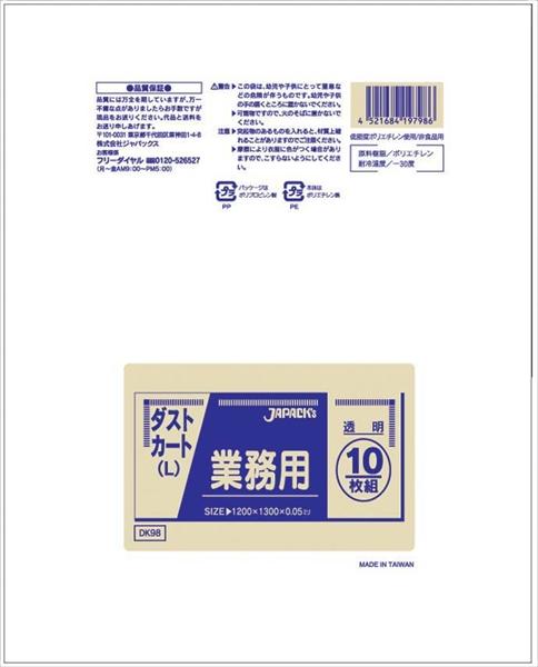 ジャパックス 業務用ダストカート用ポリ袋L(150L) (100枚入) DK98 透明 6-1239-0602 KPL2102