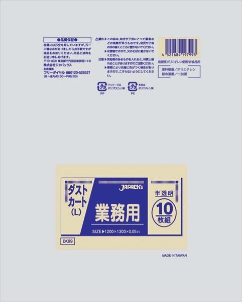 ジャパックス 業務用ダストカート用ポリ袋L(150L) (100枚入) DK99半透明 6-1239-0603 KPL2103