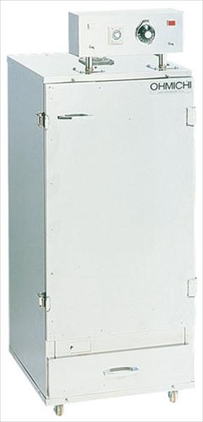 大道産業 スモークハウス SU-25D  No.6-0695-0401 DSM04