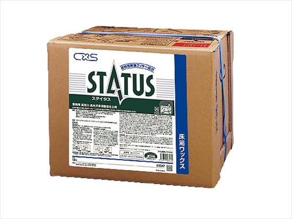 シーバイエス シーバイエス 高耐久・高光沢樹脂仕上剤 ステイタス 18L KST13 [7-1274-0201]