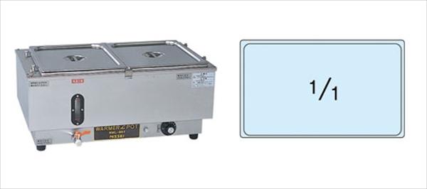 アンナカ 電気ウォーマーポット NWL-870WA(ヨコ型) 6-0732-0701 EUO44