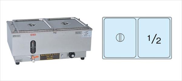 アンナカ 電気ウォーマーポット NWL-870WB(ヨコ型) EUO45 [7-0770-0801]