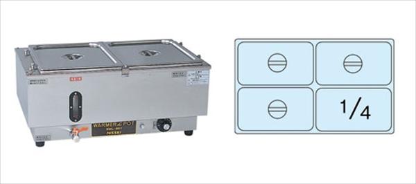 アンナカ 電気ウォーマーポット NWL-870WD(ヨコ型) EUO47 [7-0770-1001]