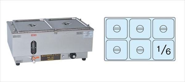 アンナカ 電気ウォーマーポット NWL-870WE(ヨコ型) No.6-0732-1101 EUO48
