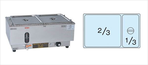 アンナカ 電気ウォーマーポット NWL-870WF(ヨコ型) 6-0732-1201 EUO49