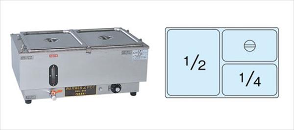 アンナカ 電気ウォーマーポット NWL-870WH(ヨコ型) No.6-0732-1401 EUO51