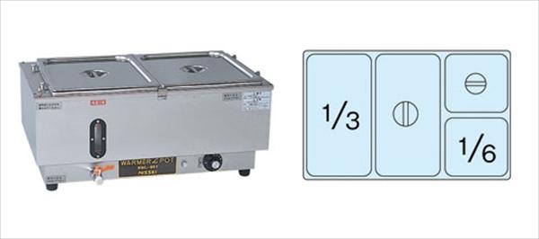アンナカ 電気ウォーマーポット NWL-870WJ(ヨコ型) EUO53 [7-0770-1601]