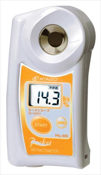 アタゴ デジタル ポケットラーメンスープ濃度計 PAL-96S BNU2201 [7-0590-0501]
