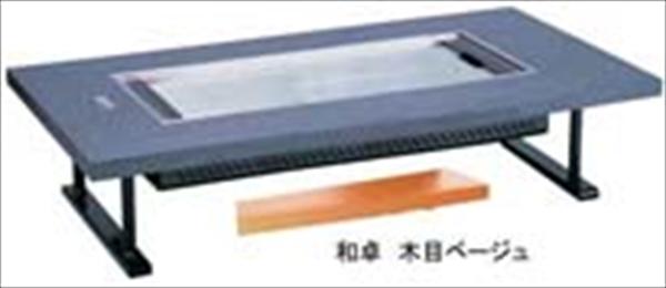 サンタ お好み焼鉄板ロースターHHN-8036D 和卓木目ベージュ 都市ガス No.6-2300-0603 GOK6403