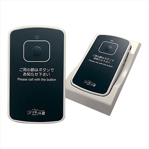 パシフィック湘南 ソネット君 カード型送信機(ホルダー付) STR-CG-HD 6-1882-1101 PSN2301