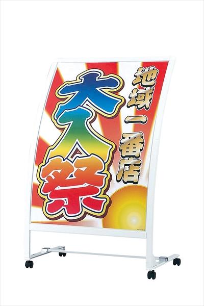 シンエイ Rカーブサイン RX-75  No.6-2312-0201 ZSIA301