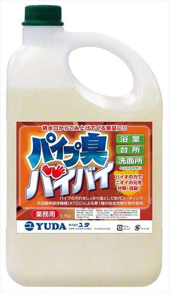 ユダ 消臭用バイオ製剤 パイプ臭バイバイ 3.75L 6-1166-1202 JPI0202