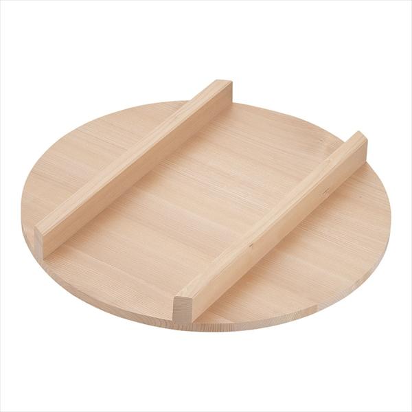 雅うるし工芸 木製 飯台用蓋(サワラ材) 60cm用 6-0478-0209 BHV03060