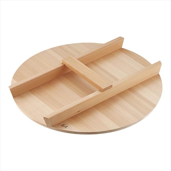 雅うるし工芸 厚手サワラH型取手木蓋 54cm用 6-0043-0905 AKB03054