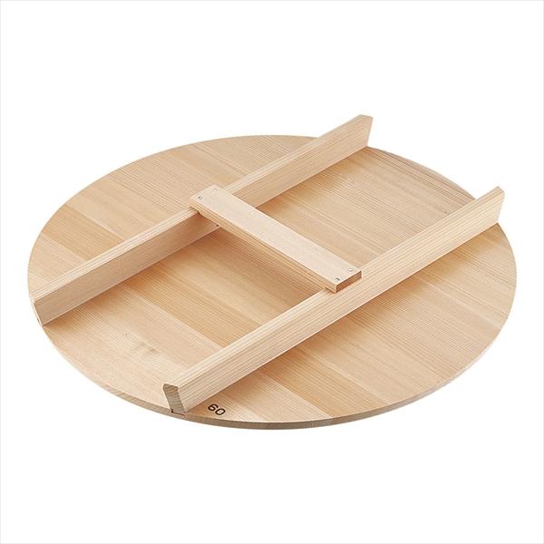 雅うるし工芸 厚手サワラH型取手木蓋 60cm用 6-0043-0906 AKB03060