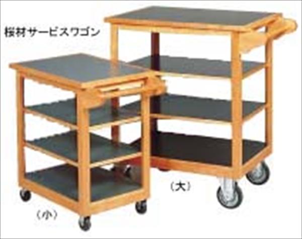 雅うるし工芸 桜材サービスワゴン(大)  No.6-1114-0701 MSC24