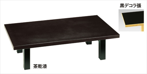 雅うるし工芸 SA座卓(折脚)黒デコラ張 1200×750×H330 No.6-2285-0101 UZT18001