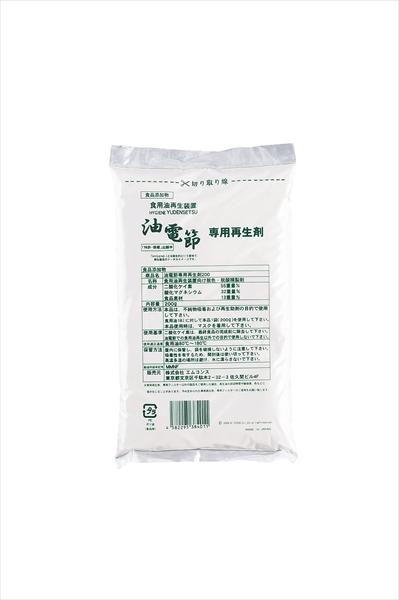 エムコンス 食用油再生装置 油電節 専用再生剤200 (200g×30袋入) 6-0661-0201 DAB0601